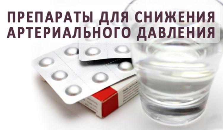 Народное средство при низком давлении быстро - tibbiyjawhar.ru